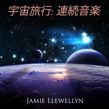 宇宙旅行: 連続音楽