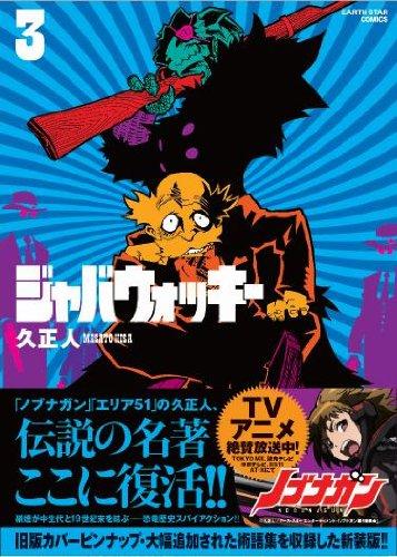 ジャバウォッキー 3 (アース・スターコミックス) - 久 正人