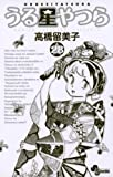 うる星やつら〔新装版〕(28) (少年サンデーコミックス)
