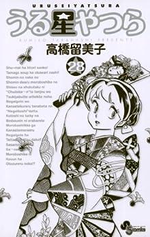 [高橋留美子]のうる星やつら〔新装版〕(28) (少年サンデーコミックス)