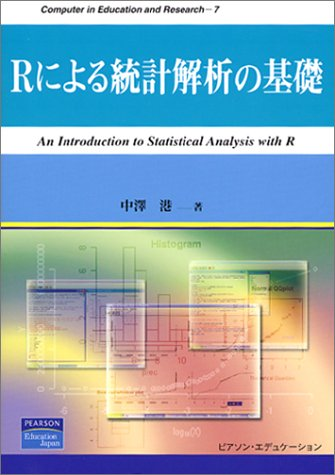 Rによる統計解析の基礎 (Computer in Education and Research)