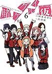 賭ケグルイ(仮)(6) (ガンガンコミックスJOKER)