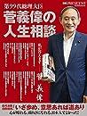 第99代総理大臣 菅義偉の人生相談