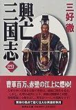 興亡三国志 4 (集英社文庫)