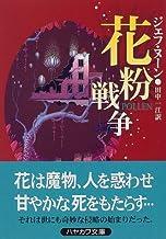 花粉戦争 (ハヤカワ文庫SF)