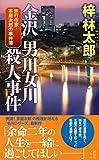 金沢 男川女川殺人事件 (旅行作家・茶屋次郎の事件簿)