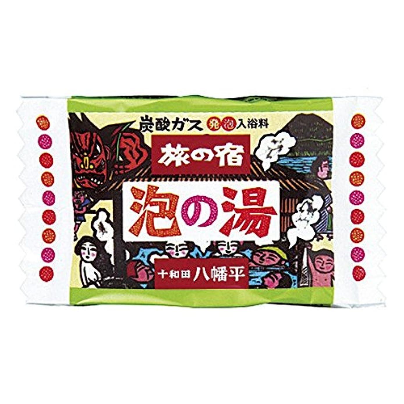渇きみすぼらしい指クラシエ 旅の宿 (泡)1P 十和田八幡平 82439 (B529-05)