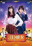 映画「3D彼女 リアルガール」[VPBT-14795][DVD]