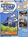 空から日本を見てみようDVD 43号  香川県 坂出~丸亀~金刀比羅宮   分冊百科   DVD付