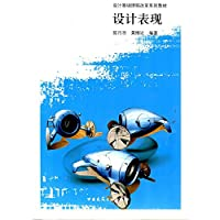Design performance (design based curriculum reform. textbook series)(Chinese Edition)