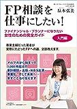 FP相談を仕事にしたい! ファイナンシャル・プランナーになりたい女性のための完全ガイド(入門編)