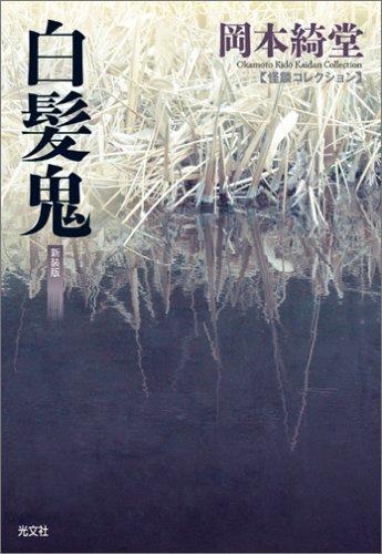 白髪鬼 新装版 (光文社文庫)