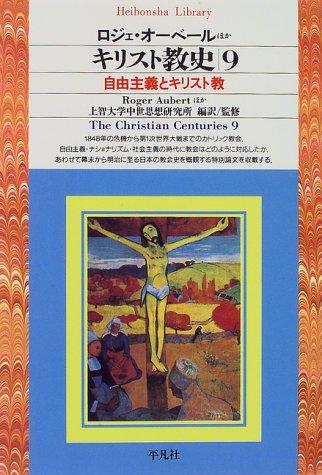 キリスト教史 9 (平凡社ライブラリー)の詳細を見る