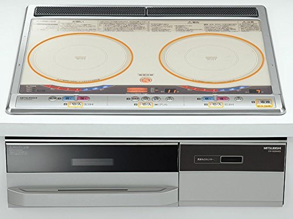 異邦人セッションダウンタウン三菱 【単相200V】 ビルトインIHクッキングヒーター 「G20Kシリーズ」(60cm幅?2口) CS-G20AKS