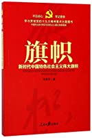 Banner (The Great Banner of Socialism with Chinese Characteristics in the New Era) (Chinese Edition)