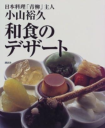 和食のデザート (講談社のお料理BOOK)