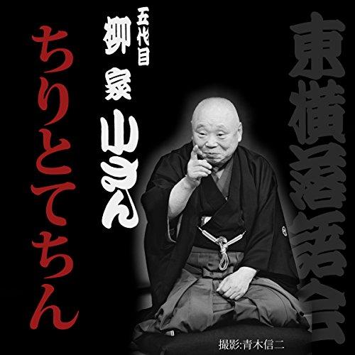 ちりとてちん (第14回) オーディオブック