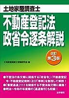 51NGOBug0cL. SL200  - 土地家屋調査士試験