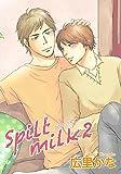 Spilt milk 2 【短編】 Spilt milk 【短編】