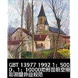 GBT 13977 1992 1:5000、1:10000地形图航空摄影测量外业规范: 測繪專業規範大全 (Traditional Chinese Edition)