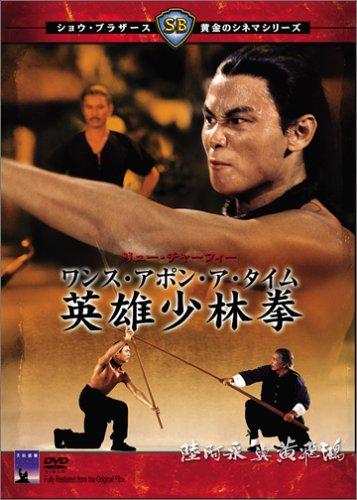 ワンス・アポン・ア・タイム 英雄少林拳 [DVD]