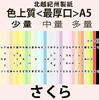 北越紀州色上質A5T<最厚口>[桜](100枚)