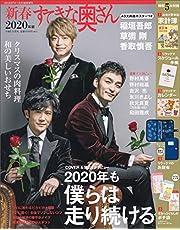 新春すてきな奥さん 2020年版 (CHANTO臨時増刊)