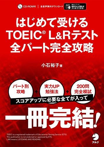 [音声DL付]はじめて受けるTOEIC(R)L&Rテスト全パート完全攻略