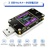 USBマルチメータ測定器ブルートゥース電圧計電流計USB電圧電流PDバッテリ電力容量チャージャーデジタルタイプCメータテスタカラーLCDディスプレイケーブル抵抗USB負荷テスタ