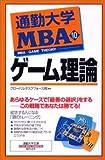 通勤大学MBA〈10〉ゲーム理論 (通勤大学文庫)