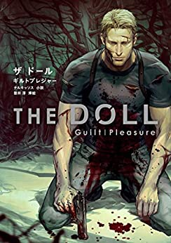 [Guilt|Pleasure]のTHE DOLL【イラスト入り】