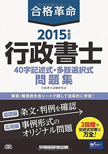 Mirror PDF: 合格革命 行政書士 40字記述式・多肢選択式問題集 2015年度 (合格革命 行政書士シリーズ・旧:記述式問題集)