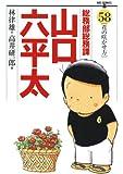 総務部総務課 山口六平太(58) (ビッグコミックス)