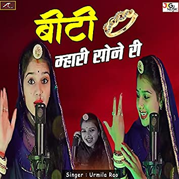 Biti Mhare Sone Ri (Rajasthani)