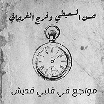 Moagwe Fe Qalbe Qad Ayeash