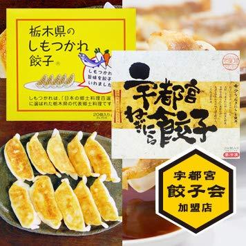 宇都宮ねぎにら餃子(1箱24個)と栃木県のしもつかれ餃子(1箱20個)セット