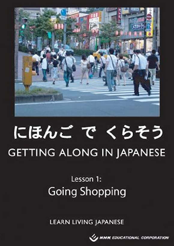 Getting Along in Japanese: Lesson 1 Going Shopping