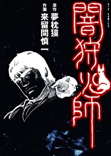 闇狩り師 (リュウコミックス)