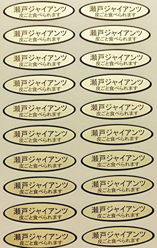ぶどう品種 金シール (皮ごと) 49×14mm 楕円形 500枚 (20枚×25シート) (瀬戸ジャイアンツ(皮ごと))