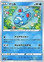 ポケモンカードゲーム PK-S6a-016 マリル C