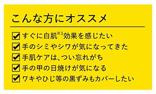 SECRETKIREILAB.(シークレットキレイラボ)『薬用美白スピードリペア(美容ハンドセラム)35g』