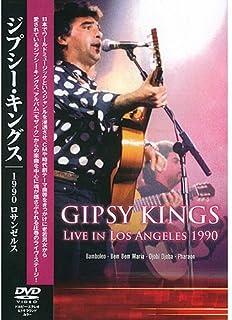 ジプシー・キングス 1990 ロサンゼルス PSD-2032 [DVD]
