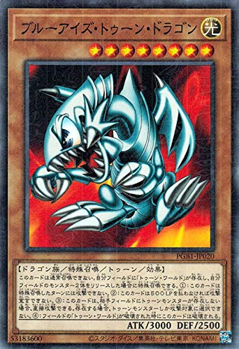 遊戯王カード ブルーアイズ・トゥーン・ドラゴン(ミレニアムレア) PRISMATIC GOD BOX(PGB1) | プリズマティック ゴッド ボックス 光属性 ドラゴン族