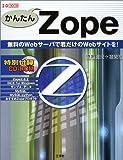かんたんZope―無料のWebサーバで君だけのWebサイトを! (I・O BOOKS)