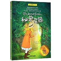 秘密花园(夏洛书屋·经典版) 四年级推荐阅读书目