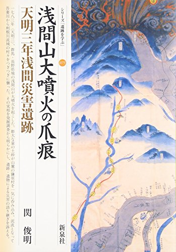 浅間山大噴火の爪痕・天明三年浅間災害遺跡 (シリーズ「遺跡を学ぶ」075)