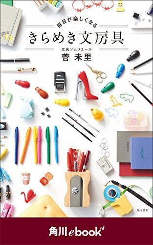 毎日が楽しくなる きらめき文房具 (角川ebook nf) (角川ebook nf)の詳細を見る
