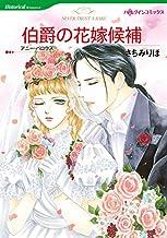 伯爵の花嫁候補 (ハーレクインコミックス)
