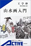 山水画入門 カラー版 (岩波アクティブ新書 (95))