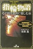 『指輪物語』その旅を最高に愉しむ本―「世界最高のファンタジー小説」を徹底解説! (王様文庫)